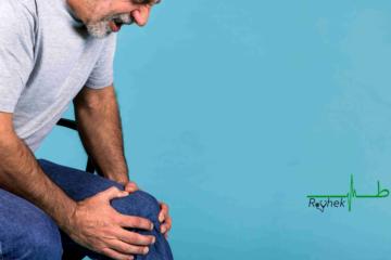 """تآكل الغضروف أو """"البرد"""" في الركبة:  الأعراض ووسائل العلاج"""