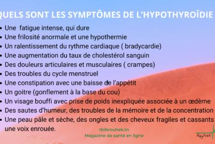 FICHE PRATIQUE: QUELS SONT LES SYMPTÔMES DE L'HYPOTHYROÏDIE ?